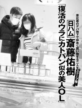 元ハンカチ王子斎藤佑樹にスキャンダル