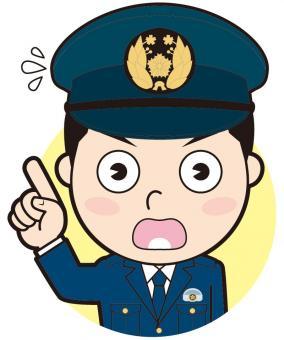 越権行為を行なう警察官を牽制する言葉
