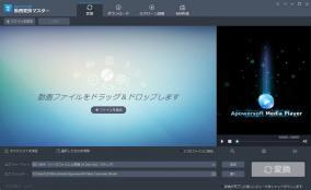 【Windows】動画変換・編集ソフト「動画変換マスター」を無料で製品版にする方法