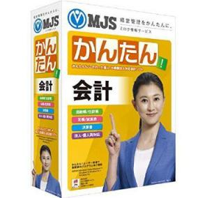 【Windows】会計ソフト「MJSかんたん!会計10」を無料で製品版にする方法