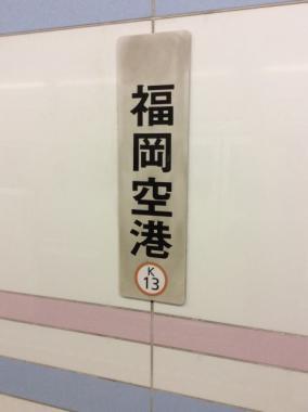 修羅の街「福岡県」の便利なサービスをご紹介
