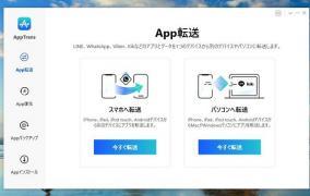 iPhone・Androidアプリデータ転送ソフト「AppTrans」にライセンス認証の弱点が発見される