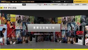 エロいニュース! アダルト込みの見放題配信「ゲオチャンネル」が6月でサービス終了