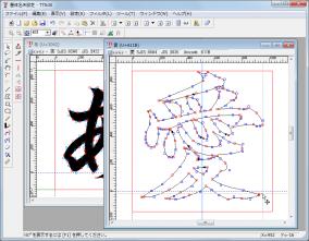 【Windows】「毛筆でフォント」と「フォント・外字エディタ TTEdit」を無料で製品版にする方法