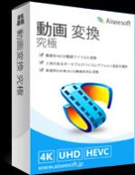 【Windows】動画変換ソフト「Aiseesoft 動画変換 究極」を無料で製品版にする方法
