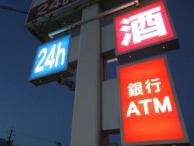 ネット銀行のコンビニATM手数料を無限に無料にする知恵