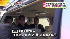 リンちゃん殺害で逮捕、澁谷恭正に余罪の噂