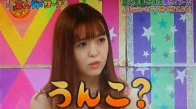 藤田ニコル、出川哲朗のお尻を嗅がされ「うんこ-」