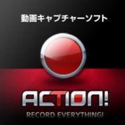 【Windows】キャプチャーソフト「Action!」を無料で製品版にする方法