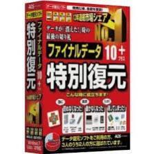 【Windows】データ復元ソフト「ファイナルデータ10プラス特別復元版」を無料で製品版にする方法