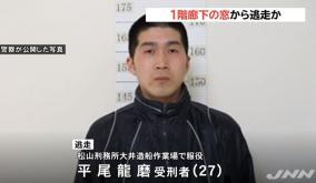 窃盗犯平尾龍磨が松山刑務所から脱獄し逃亡中