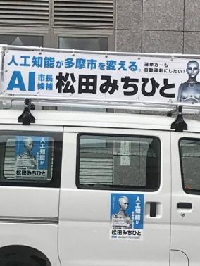 自称AI政治家が多摩市長選に立候補