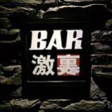BAR激裏(博多店)オープンのお知らせ