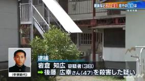 鹿児島5人殺害事件岩倉知広がマジキチと話題