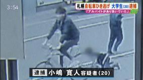 7才男児を自転車でひき逃げ、防犯カメラに一部始終記録