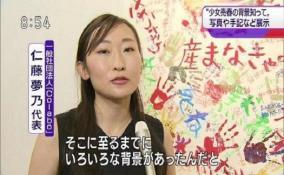 「女子を守る」社会活動家仁藤夢乃氏のいじめを告発