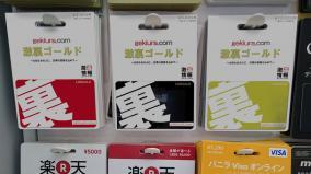激裏GOLD プリペイドカード コンビニエンスストア店頭販売開始のお知らせ