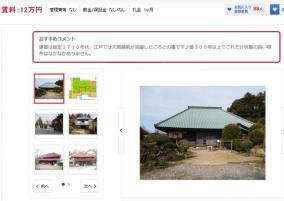 築300年以上の日本建築(賃料12万)が話題