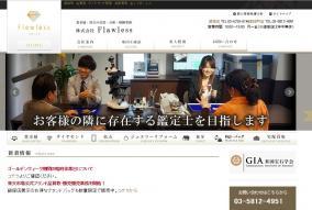 福岡3.8億強奪被害者は貴金属店「フローレス」説