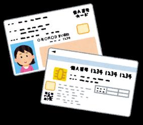 マイナンバーカードを紛失! 再発行手数料を無料にする方法
