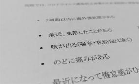コロナ重症患者の闘病記 その3「独房はつらいよ(前編)」