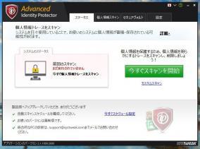 個人情報保護ソフト「Advanced Identity Protector」にライセンス認証の弱点が発見される
