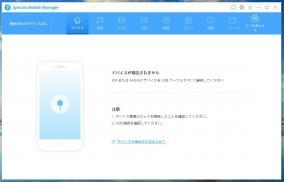 スマホデータ管理ソフト「Syncios Mobile Manager」にライセンス認証の弱点が発見される