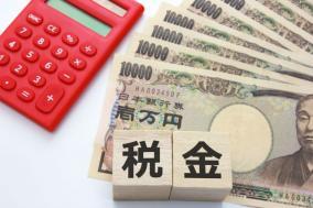 税金をお得に支払う8つの方法