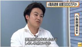 3000万円横領滋賀・甲良町職員がクズすぎると話題