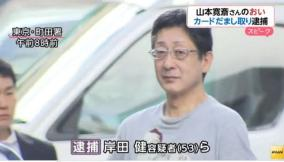 杏里の元夫で山本寛斎の甥・岸田健元社長の末路