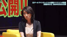 ゴールドマンサックスが完全否定した情報商材屋・瀬尾恵子のウソ