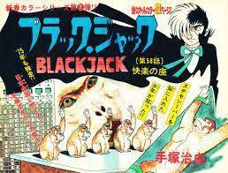 「ブラック・ジャック」の完全封印エピソード「快楽の座」を無料で読む方法