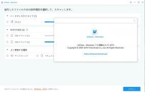 iPhoneデーター復元ソフト「UltData」にライセンス認証の弱点が発見される