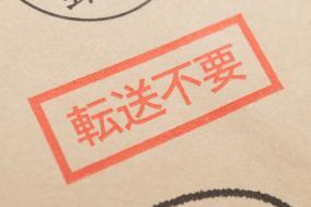 クレジットカードなどの転送不要郵便を別地域で受け取る裏技