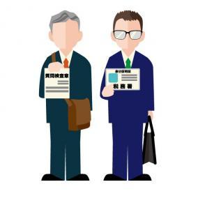 元国税調査官が教える税務調査の実態