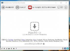 動画ダウンローダー「MediaHuman YouTube Downloader」にライセンス認証の弱点が発見される