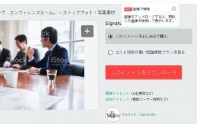 有料画像1万円分を無料でダウンロードする方法