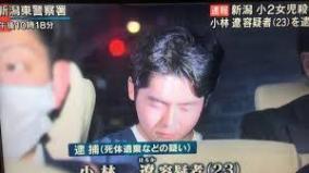 新潟JS殺害小林遼が逮捕されるも不審者潜伏の声