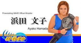 女子プロレスラー浜田文子、覚醒剤使用で逮捕