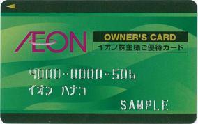 【体験談】イオンの株主優待「オーナーズカード」を増殖する方法
