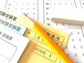 【体験談】資格試験などで若い受験番号を手に入れるテクニック