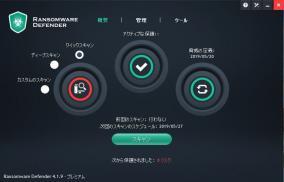 アンチウイルスソフト「Ransomware Defender」にライセンス認証の弱点が発見される