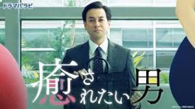 テレビ東京「癒されたい男」でまさかの女体盛り