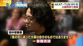 元KAT-TUNの田中聖大麻所持で逮捕