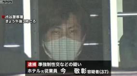 渋谷ラブホ「サンレオン」元従業員今敬彰がED薬持参で客をレイプ