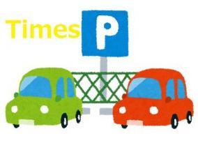タイムズの駐車場を半年以上無料で利用している事例について