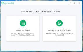 パスコード解除ソフト「4uKey for Android」にライセンス認証の弱点が発見される