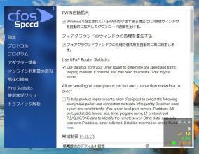 インターネット高速化ソフト「cFosSpeed」にライセンス認証の弱点が発見される