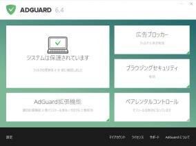 広告ブロックソフト「AdGuard Premium」にライセンス認証の弱点が発見される