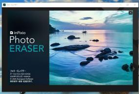 写真加工ソフト「InPixio Photo Eraser」にライセンス認証の弱点が発見される